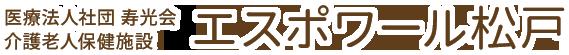 医療法人社団 寿光会 介護老人保健施設エスポワール松戸